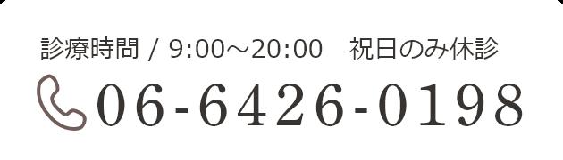 診療時間 / 9:00~20:00 祝日のみ休診 06-6426-0198