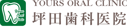 YOURS ORAL CLINIC 坪田歯科医院
